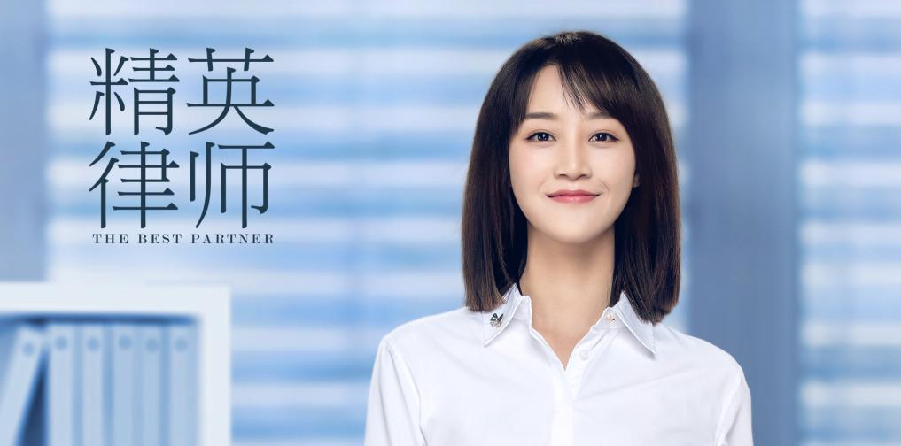 《精英律师》戴曦-蓝盈莹聊天室