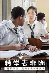 16岁华裔少女非洲大冒险