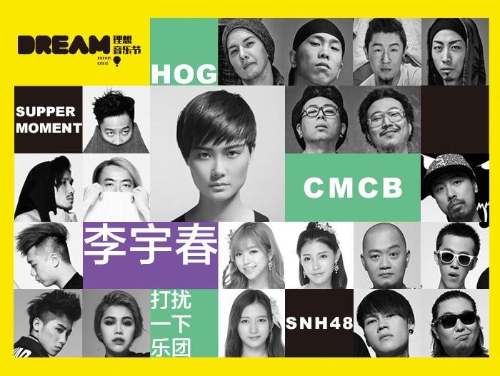 0916 理想音乐节·上海站