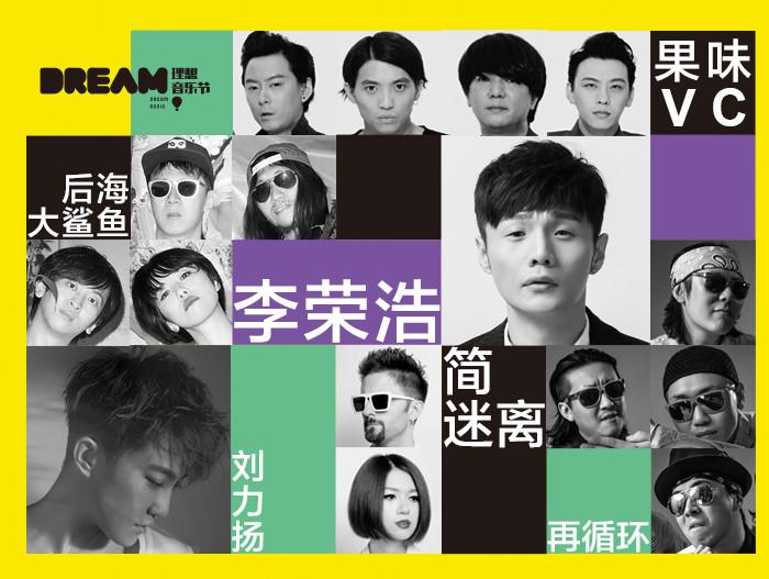 0917 理想音乐节·上海站