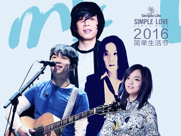 10.6 简单生活节2016