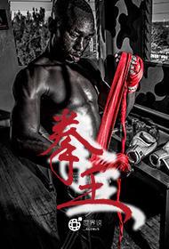 非洲拳皇的铁血奋战