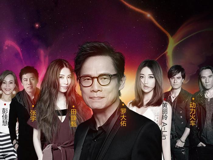 假如我是罗大佑·上海演唱会