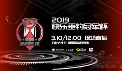 快乐垂钓冠军杯2019开年第一战
