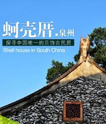 中国唯一的贝饰古民居