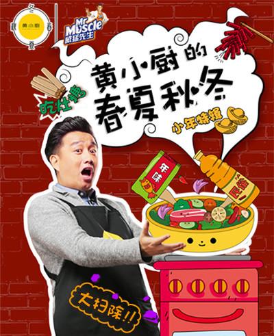 【黄小厨3】一锅辣椒呛哭黄磊