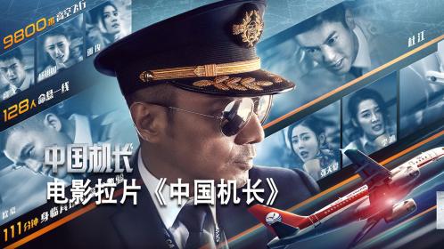 电影拉片《中国机长》