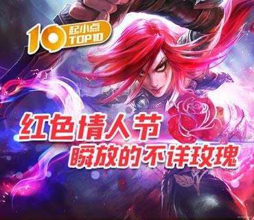 红色情人节,瞬放的不详玫瑰<br>起小点出品精彩集锦TOP10