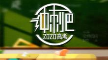 【选大学选专业】黑龙江科技大学招生就业工作处刘华利:人才强校,质量强校