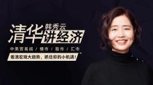 韩秀云讲经济·7折
