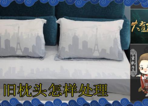 旧枕头不能随便扔,小心影响你的运势和健康