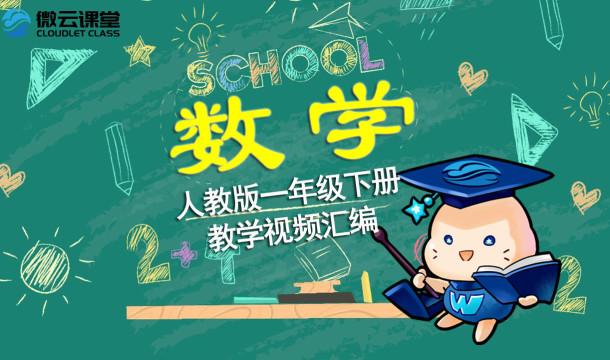 【微云网络课堂】小学数学一年级下册