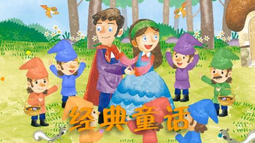 经典童话绘本故事