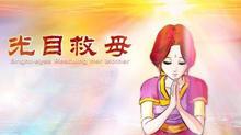佛教经典故事:光目女救母