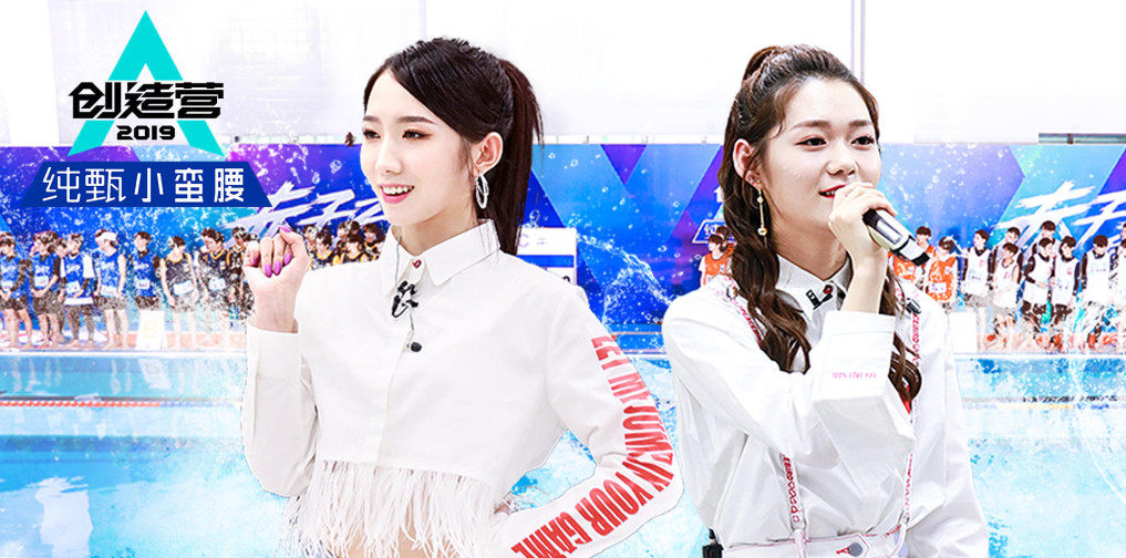《创造营2019》孟美岐段奥娟聊天室