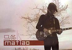 与音乐·马条:从新疆到北京的音乐救赎