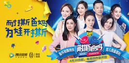 《耐撕爸妈》是中国首档成长观点秀,4月20日腾讯视频强悍上线。