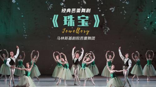 芭蕾舞剧《珠宝》