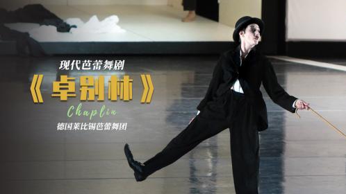 现代芭蕾《卓别林》