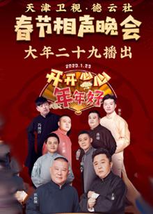 天津卫视德云社春节相声晚会海报剧照