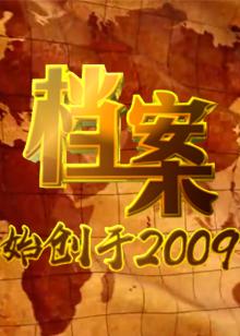 档案中国抗疫的国际价值