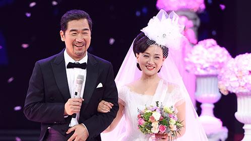 第7期:张国立邓婕现场办婚礼