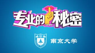专业的秘密:南京大学