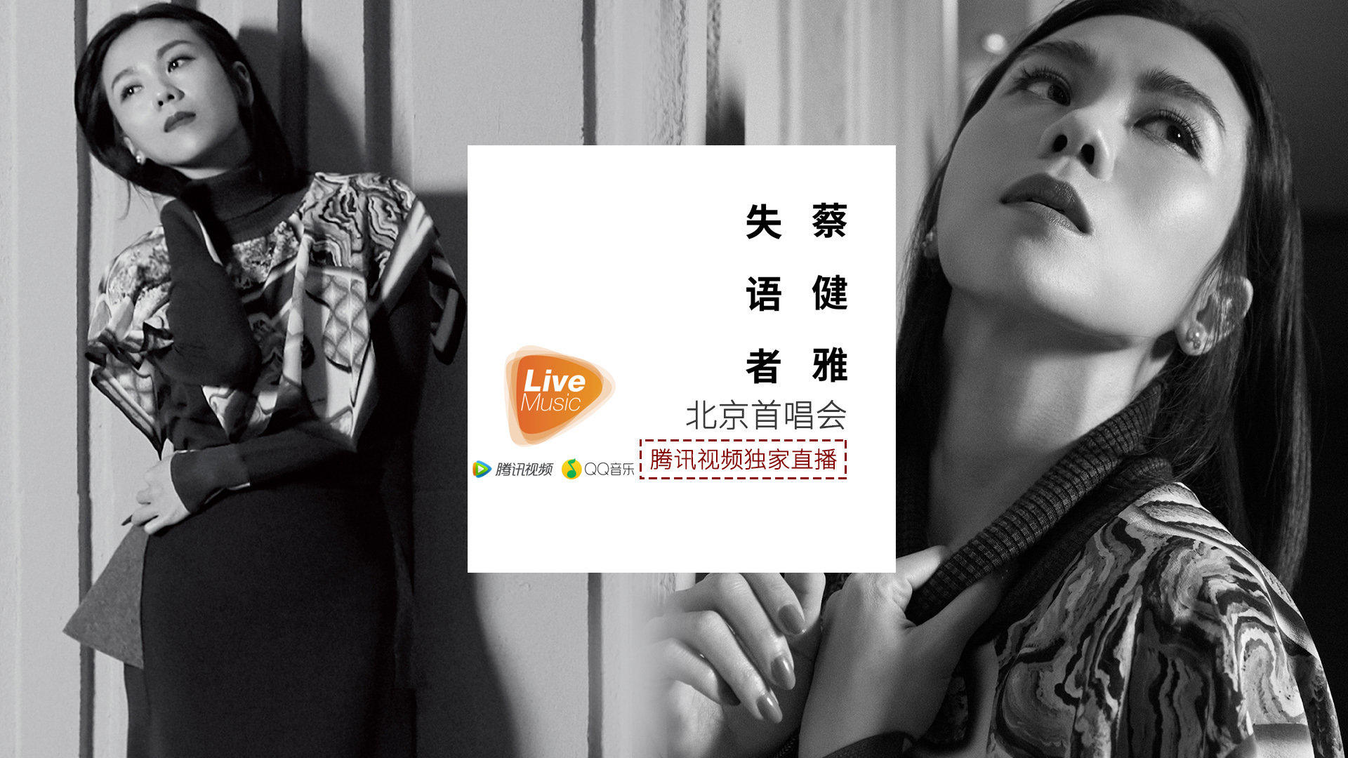 蔡健雅《失语者》北京首唱会