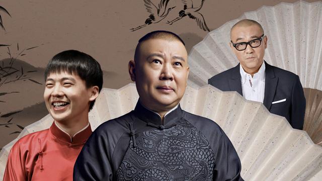 2019-02-26 第9期:郭德纲写信告诫儿子江湖险