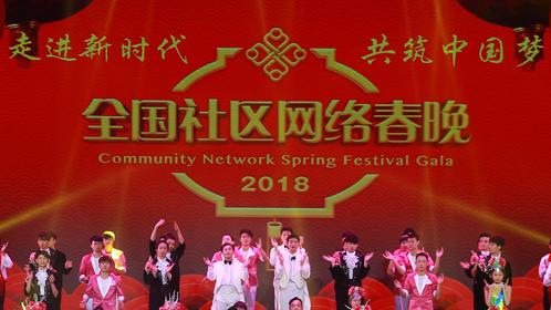 2018狗年湖北社区网络春晚