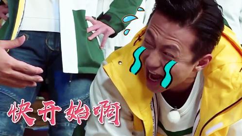 第5期:邓超劈叉疼哭狂求饶!