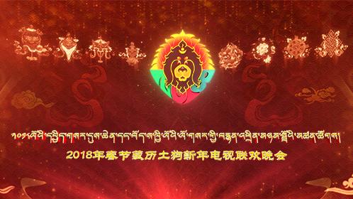 西藏电视台2018春节藏历土狗新年电视联欢晚会