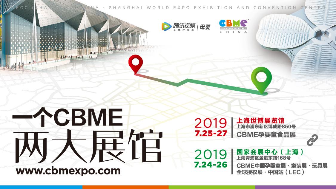 2019 CBME中国孕婴童展