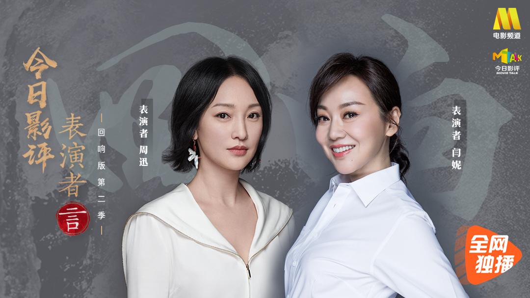 2018-09-11 第8期:闫妮篇:《武林外传》前跑了十年龙套 做梦都想演女一号