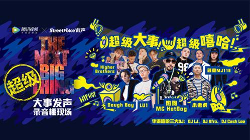 2017-08-23 热狗率华语顶级嘻哈高手大集结