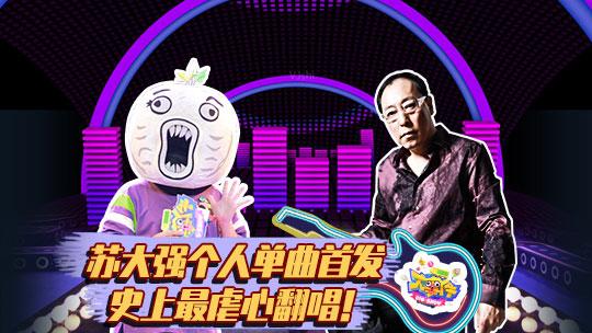 第15期:苏大强单曲首发,明星自走棋上线!