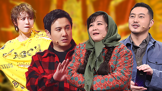 2019-02-15 第3期:开心麻花踢馆!贾玲相亲