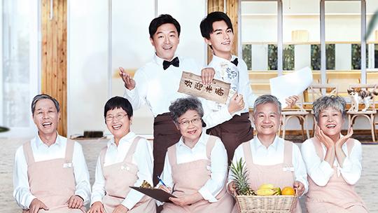 第1期:黄渤当店长开餐厅