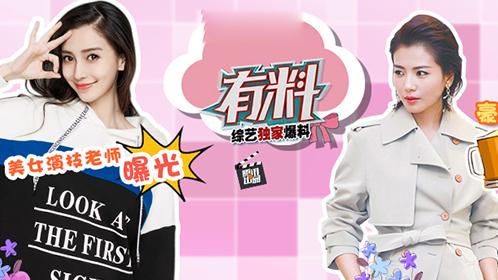 第245期:Angelababy美女演技老师曝光