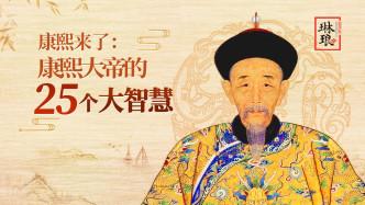 李寅:康熙大帝的25个大智慧