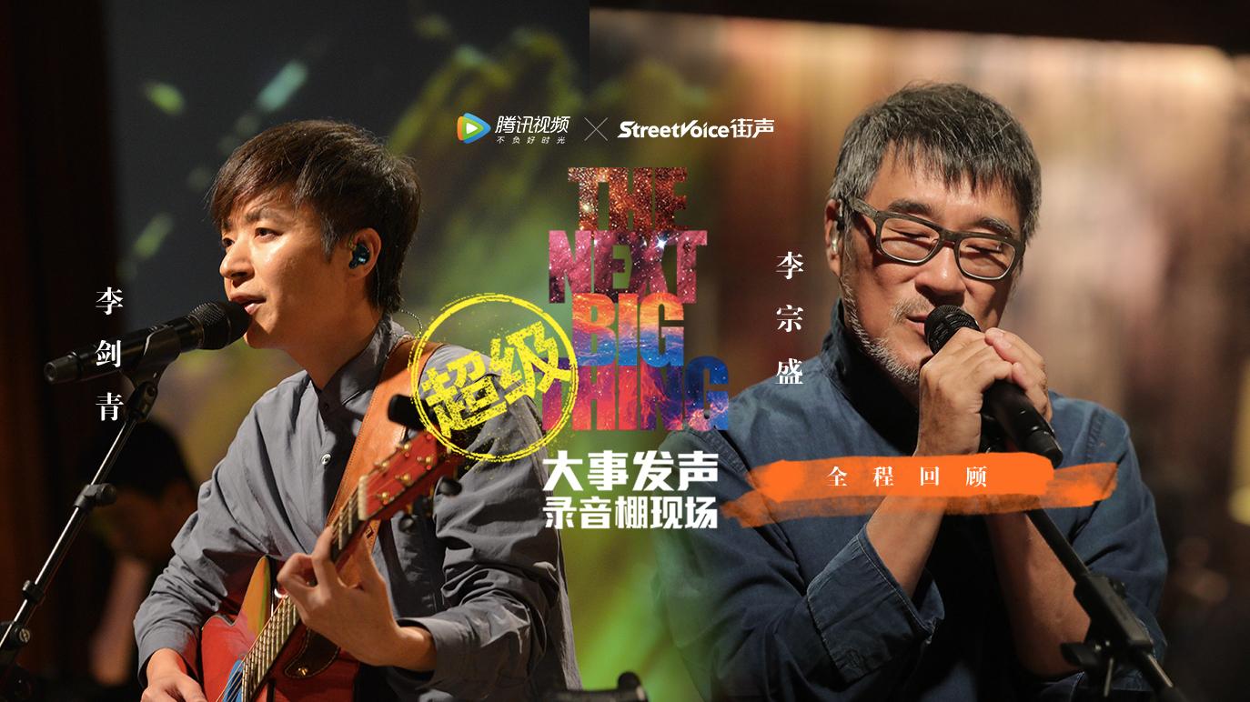2017-05-24 李宗盛+李剑青首登录音棚