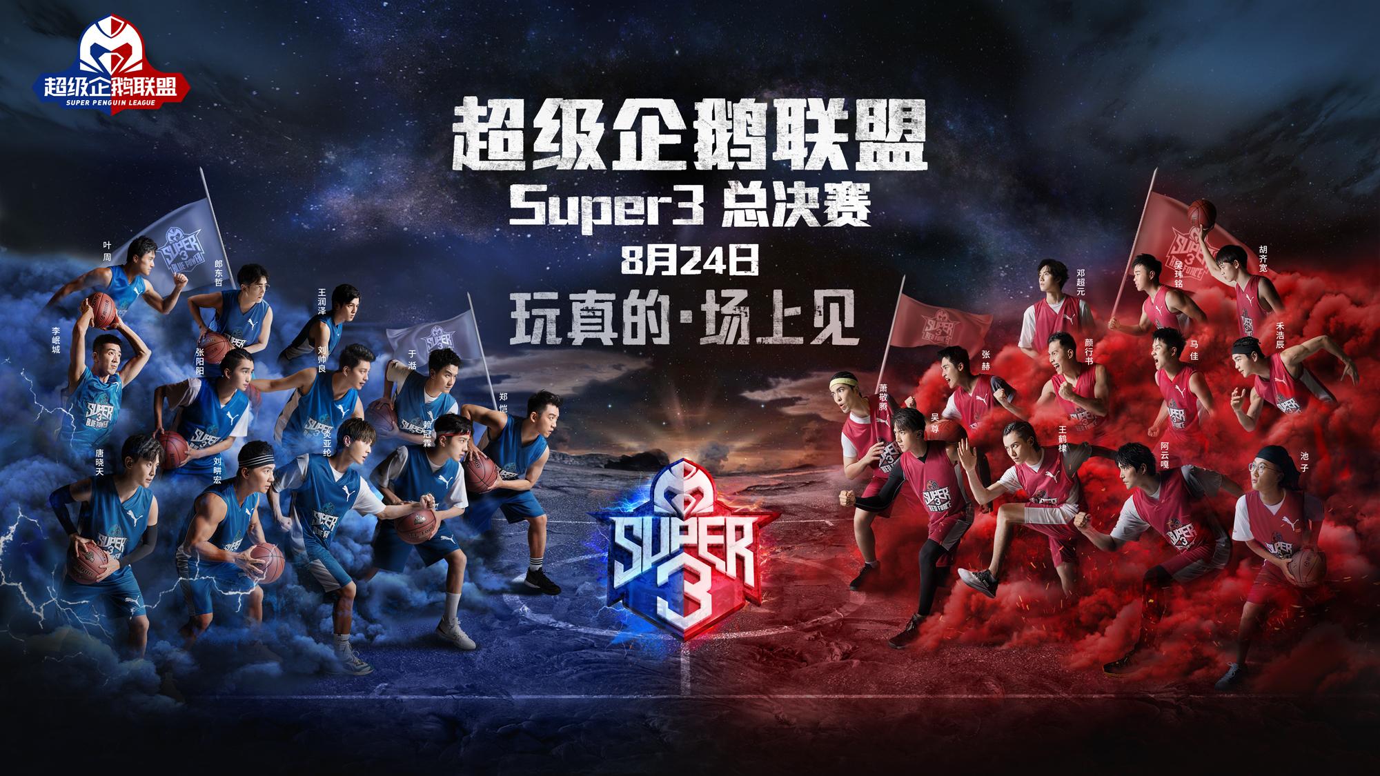 星斗场总决赛:8强战队最终厮杀