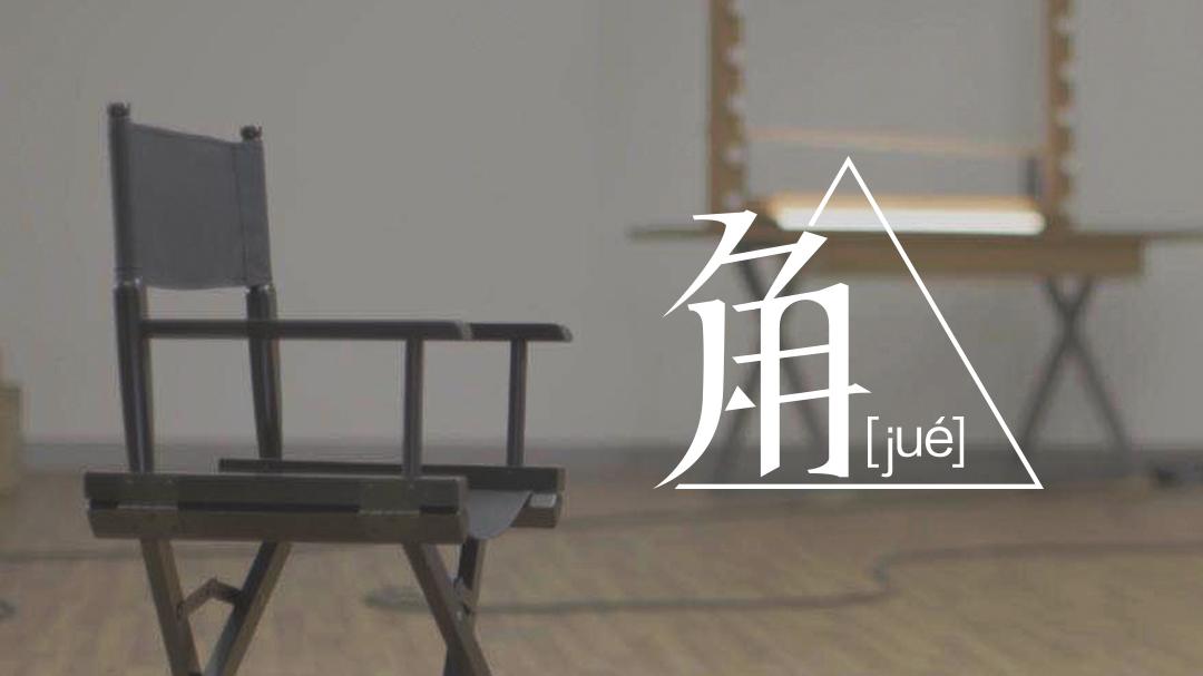 先导片:《角》陈凯歌赵薇谈选角标准