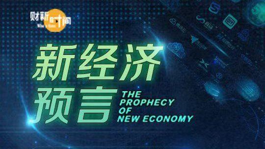 新经济预言 | 财新时间特别专题