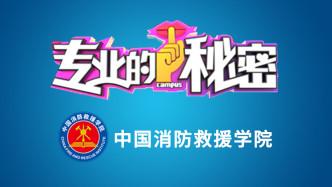 专业的秘密:中国消防救援学院