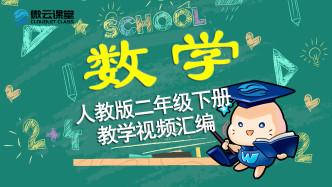 【微云网络课堂】小学数学二年级下册