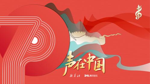 """""""七彩华夏·声在中国""""音乐汇"""