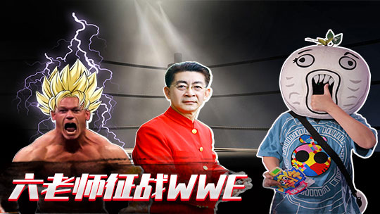 第16期:六老师征战WWE 王大头密探问题后厨