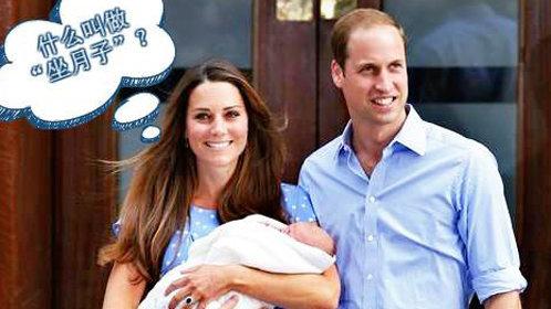 第9期:凯特王妃不坐月子国人震惊