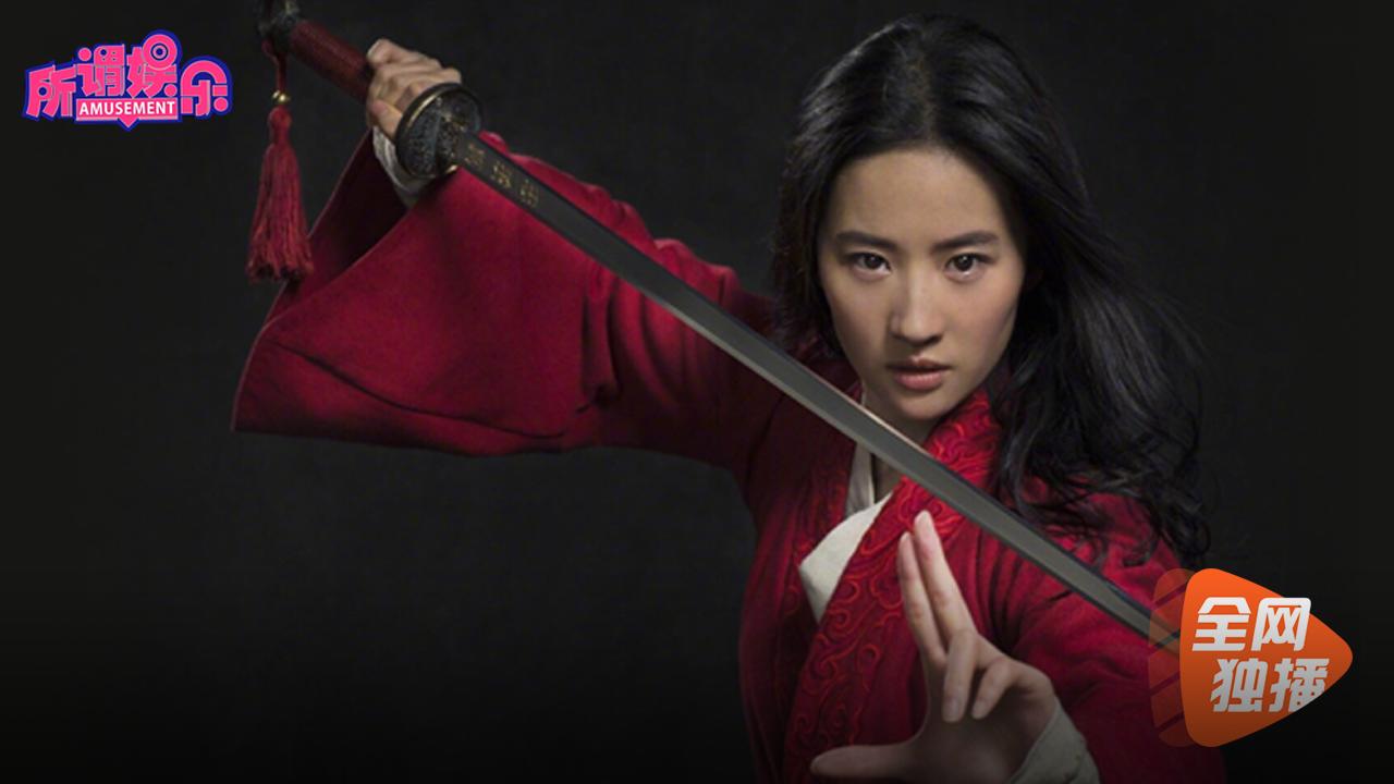 第1404期:刘亦菲出演真人电影版《花木兰》